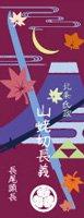 刀剣武家ようかん -3代目パッケージ- 刀剣プロジェクト4周年記念 山姥切長義 小倉味