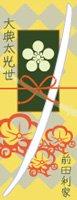 刀剣武家ようかん -3代目パッケージ- 刀剣プロジェクト4周年記念 大典太光世 柚子味