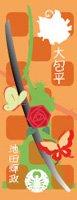 刀剣武家ようかん -3代目パッケージ- 刀剣プロジェクト4周年記念 大包平 栗味