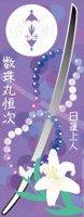 刀剣武家ようかん -3代目パッケージ- 刀剣プロジェクト4周年記念 数珠丸恒次 小倉味