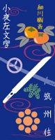 刀剣武家ようかん -3代目パッケージ- 刀剣プロジェクト4周年記念 小夜左文字 柿味