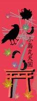 刀剣武家ようかん -2代目パッケージ- 一夢庵25周年記念 小烏丸天国 黒糖味