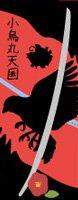 刀剣武家ようかん -3代目パッケージ- 刀剣プロジェクト4周年記念 小烏丸天国 黒糖味
