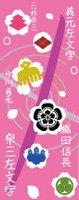 刀剣武家ようかん -3代目パッケージ- 刀剣プロジェクト4周年記念 宗三左文字 小倉味