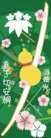 刀剣武家ようかん -3代目パッケージ- 刀剣プロジェクト4周年記念 童子切安綱 抹茶味