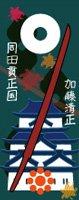 刀剣武家ようかん -3代目パッケージ- 刀剣プロジェクト4周年記念 同田貫正国 煉り味