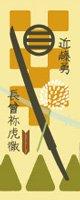 刀剣武家ようかん -3代目パッケージ- 刀剣プロジェクト4周年記念 長曾祢虎徹 柚子味