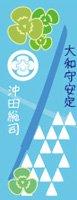 刀剣武家ようかん -3代目パッケージ- 刀剣プロジェクト4周年記念 大和守安定 抹茶味