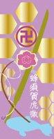 刀剣武家ようかん -3代目パッケージ- 刀剣プロジェクト4周年記念 蜂須賀虎徹 柚子味