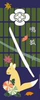 刀剣武家ようかん -3代目パッケージ- 刀剣プロジェクト4周年記念 鳴狐 栗味