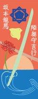 刀剣武家ようかん -3代目パッケージ- 刀剣プロジェクト4周年記念 陸奥守吉行 柚子味