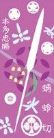 刀剣武家ようかん -3代目パッケージ- 刀剣プロジェクト4周年記念 蜻蛉切 栗味