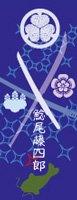 刀剣武家ようかん -3代目パッケージ- 刀剣プロジェクト4周年記念 鯰尾藤四郎 黒糖味