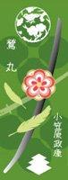 刀剣武家ようかん -3代目パッケージ- 刀剣プロジェクト4周年記念 鶯丸 抹茶味