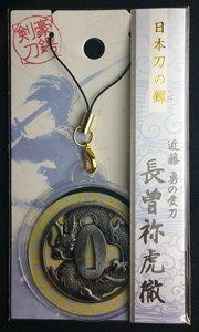 日本刀の鐔 長曾祢虎徹