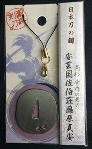 日本刀の鐔 安芸国佐伯荘藤原貞安