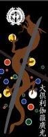 刀剣武家ようかん -2代目パッケージ- 一夢庵25周年記念 大倶利伽羅廣光(Type-A 龍ver.) 栗味