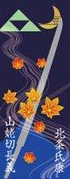 刀剣武家ようかん -2代目パッケージ- 一夢庵25周年記念 北条氏康/山姥切長義 白味