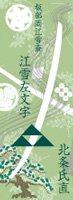 刀剣武家ようかん -2代目パッケージ- 一夢庵25周年記念 北条氏直/江雪左文字 抹茶味