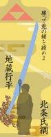 刀剣武家ようかん -2代目パッケージ- 一夢庵25周年記念 北条氏綱/地蔵行平 柚子味