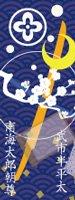 刀剣武家ようかん -2代目パッケージ- 一夢庵25周年記念 武市半平太/南海太郎朝尊 柿味