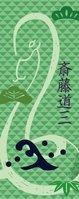 武家ようかん -2代目パッケージ- 一夢庵25周年記念 斎藤道三2 抹茶味