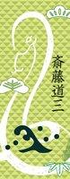 武家ようかん -2代目パッケージ- 一夢庵25周年記念 斎藤道三3 柚子味