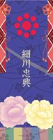 武家ようかん -2代目パッケージ- 一夢庵25周年記念 細川忠興2 黒糖味