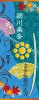 武家ようかん -2代目パッケージ- 一夢庵25周年記念 細川幽斎1 抹茶味