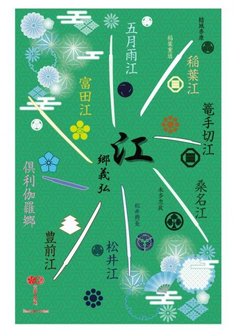 【割引】クリアファイル A4サイズ 江(郷義弘)八振 cf119