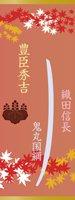 武家ようかん 豊臣秀吉5/鬼丸国綱 柿味