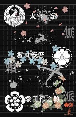 クリアファイル A4サイズ 無頼派 太宰治/坂口安吾/織田作之助
