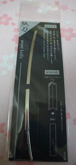 紙刀 鶴丸国永 ペーパーナイフ
