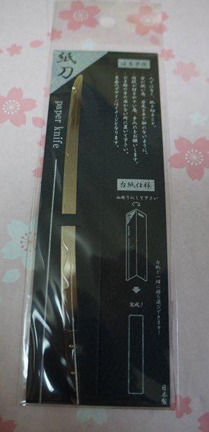 紙刀 へし切長谷部 ペーパーナイフ
