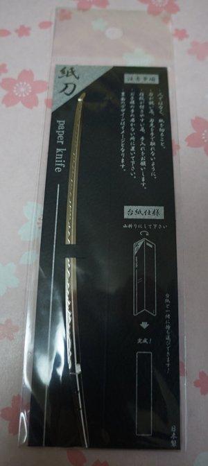 紙刀 和泉守兼定 ペーパーナイフ