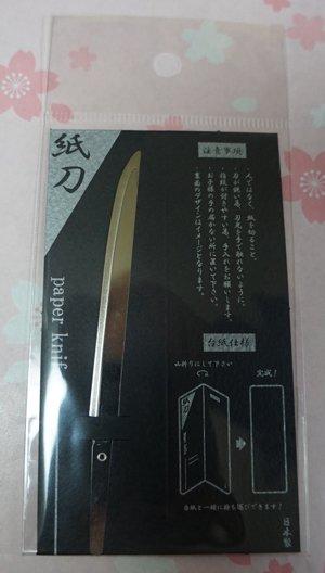 紙刀 薬研藤四郎 ペーパーナイフ