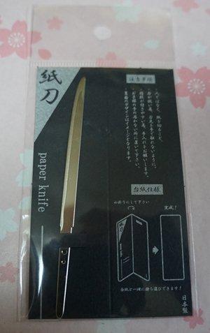 紙刀 厚藤四郎 ペーパーナイフ