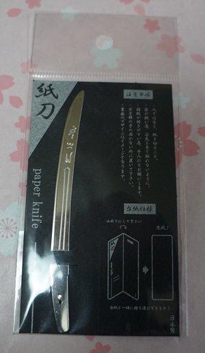 紙刀 物吉貞宗 ペーパーナイフ