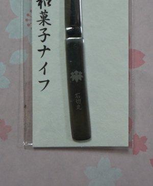 【即納・半額アウトレット キズかすれあり】羊羹切日本刀ナイフ 石切丸
