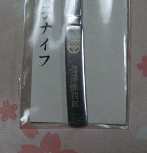 【即納・半額アウトレット キズかすれあり】羊羹切日本刀ナイフ 信濃藤四郎
