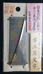 【即納・半額アウトレットこすれあり】日本刀のしおり 宗三左文字