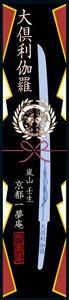 【予約12月下旬納期】龍入り大倶利伽羅廣光 羊羹切ナイフ箱入りようかんセット