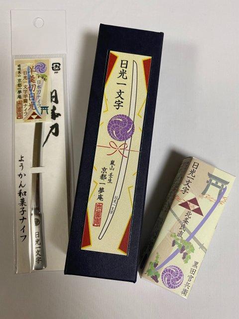 【即納】日光一文字 羊羹切ナイフ箱入りようかんセット