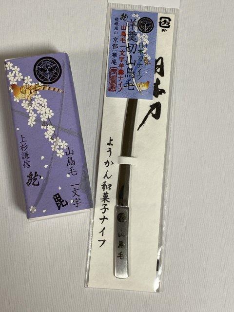 羊羹切日本刀ナイフ山鳥毛ようかん付セット
