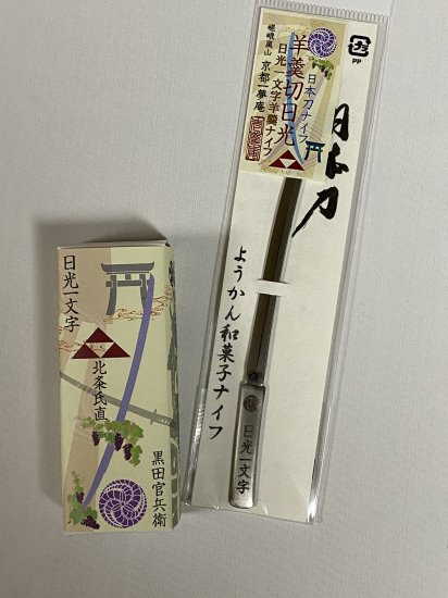 羊羹切日本刀ナイフ日光一文字ようかん付セット