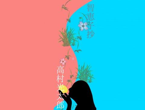 文豪ようかん 高村光太郎『智恵子抄』 柚子味。
