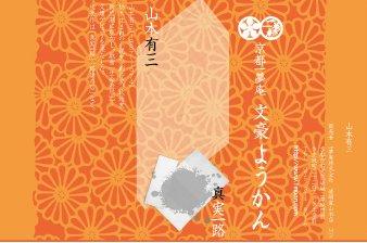 文豪ようかん 山本有三 柿味。