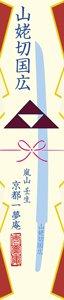 【即納】山姥切国広・三鱗紋 羊羹切ナイフ箱入りようかんセット