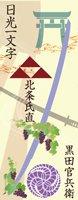 刀剣武家ようかん -2代目パッケージ- 一夢庵25周年記念 日光一文字・黒田藤 小倉味