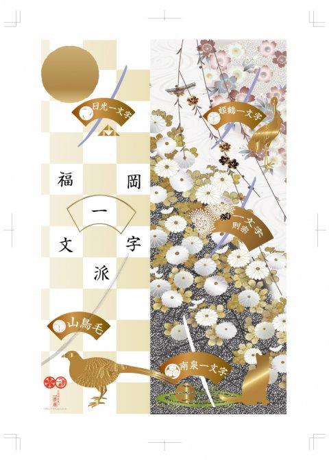 【即納】クリアファイル A4サイズ 福岡一文字派 山鳥毛・日光・南泉・姫鶴・菊一文字